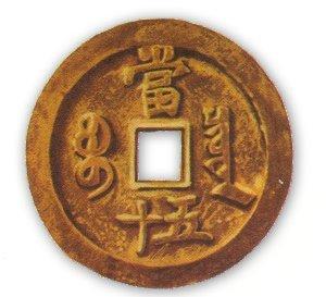 moneta-cinese.jpg